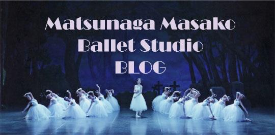 松永昌子バレエスタジオ ブログ