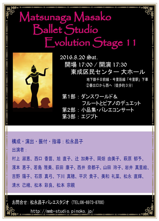 stage11-poster