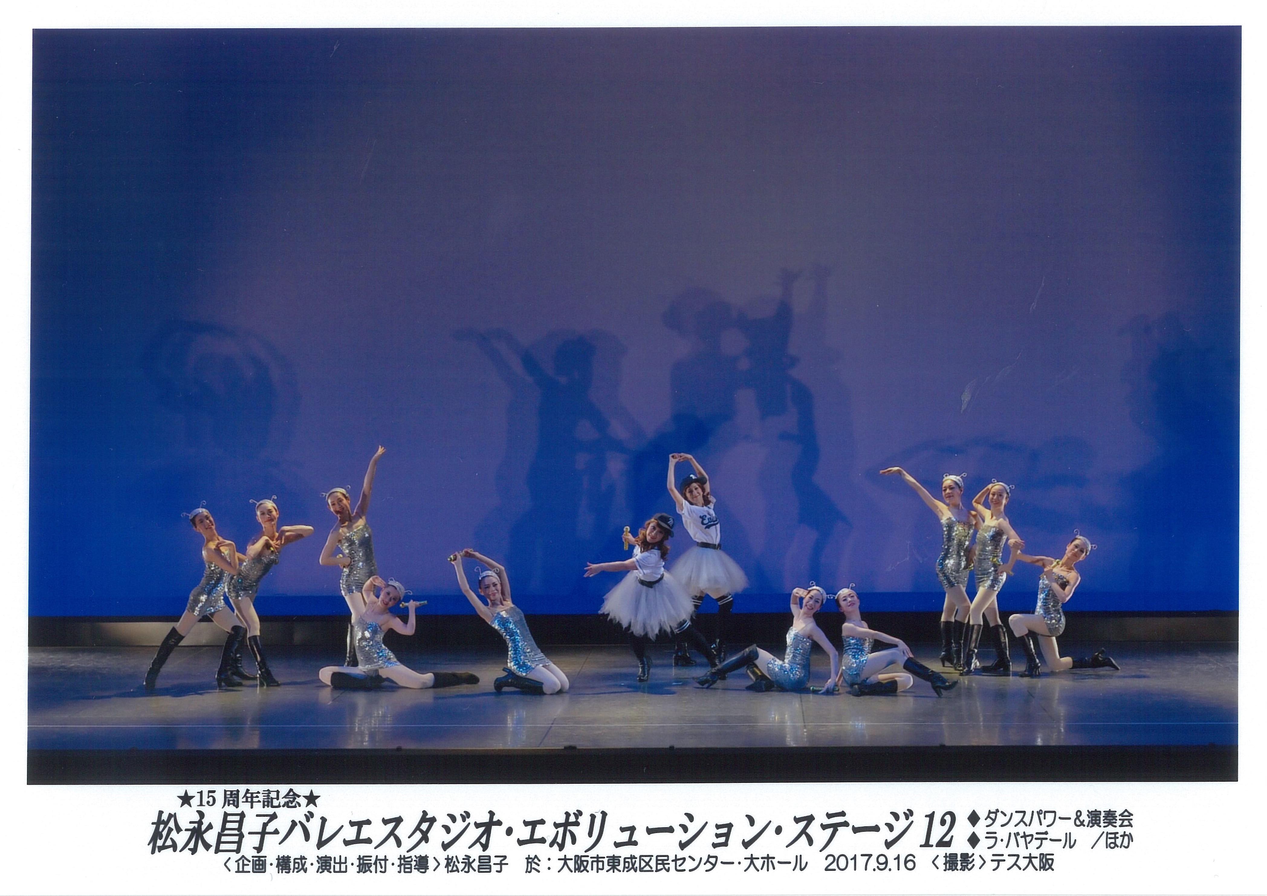 ダンスパワー